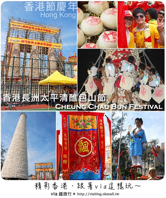 【2010香港節慶年 】香港節慶盛事~長洲太平清醮包山節(上)