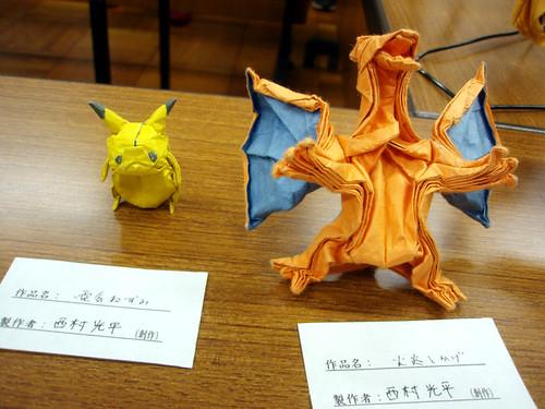origami charizard