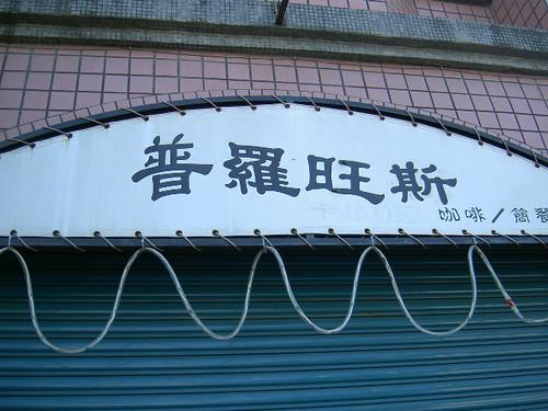 2003.07--花東玉里之旅303