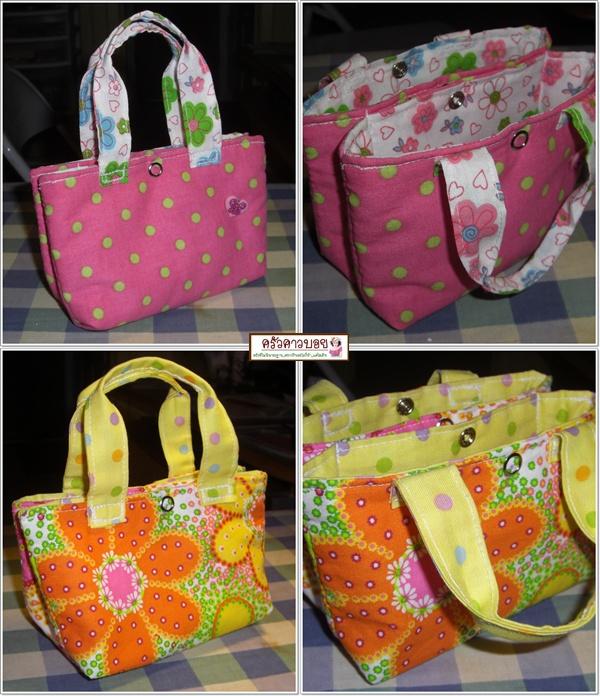 5 กระเป๋าแฝด สีสันสดใสสองใบ สองพี่น้อง