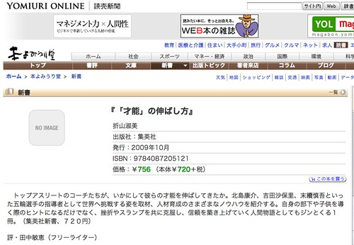yomiuri_online_2