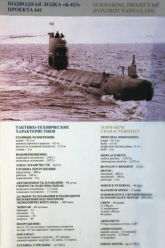 книги командиров подводных лодок