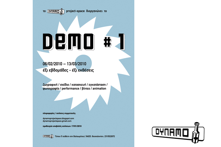 demo#1_dynamoprojectspace