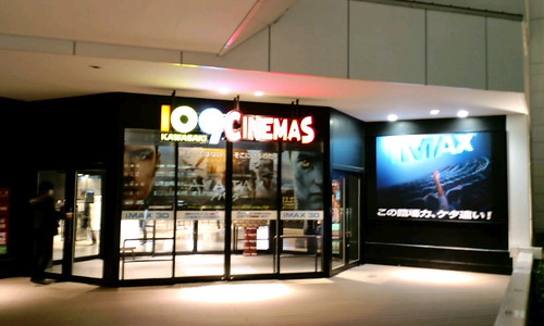 Cinemas Kawasaki English