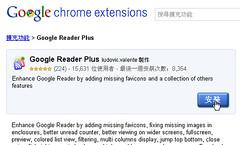 googlereaderplus-02 (by 異塵行者)