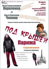 Псой Короленко и Ольга Чикина. «Под крышей Парижа»...
