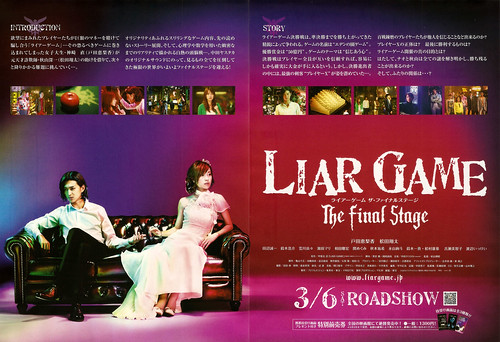 Liar Game The Final Stage Poster1
