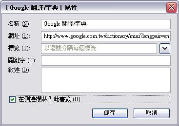 Firefox Sidebar 3