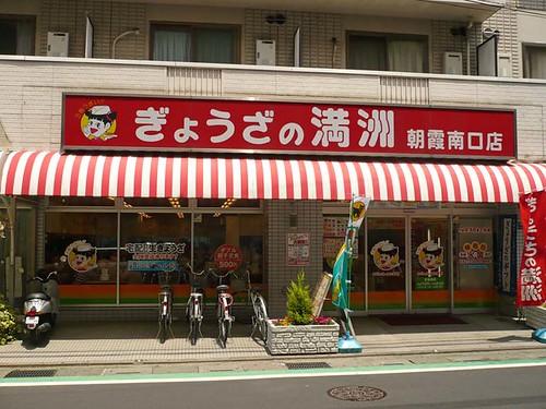Asaka Walk Noodle Shop
