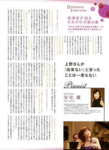 日本映画magazine vol13-p30