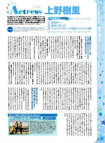 De☆View (2010/05) P.38