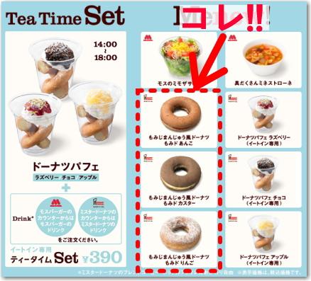 MOSDO モスド 初店舗 広島1号店に、もみド (もみじまんじゅう風ドーナツ)?!