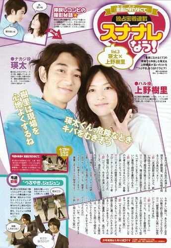 Weekly Television (2010 no.17) P.45