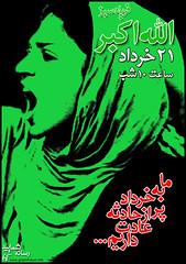 hamaseh_khordad_2s (sabzphoto) Tags: green poster friend iran an ahmadi پوستر سبز دوست ahmadinejad احمدی نژاد iranelection nejad greenmovement greenfriend postersofprotest دوستسبز پوستر،دوستسبز،خردادgreen