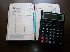 損益の計算台帳