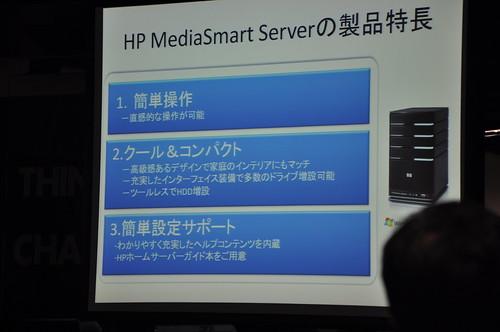 MediaSmart Server EX490_030