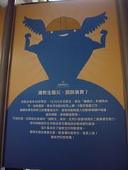 20101031高雄設計節
