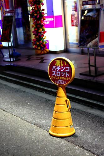總裁潑 拍攝的 TOKYO_D03.0096。