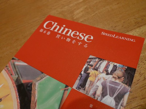 スピードラーニング中国語