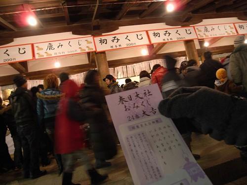 春日大社-初詣-12