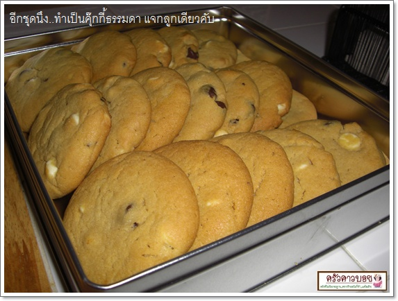Black White Chocolate Chip Cookies Recipe สูตรนี้ตลอดกาล