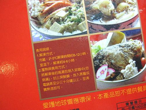 紫金堂烹調說明