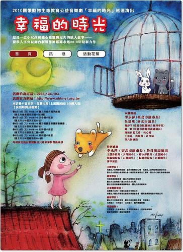 「資訊-免費音樂劇」北市關懷動物生命教育公益音樂劇『幸福的時光』巡迴演出,3月11~20日邀你免費觀賞(不需索票、免費入場),另徵各場次志工,20100305