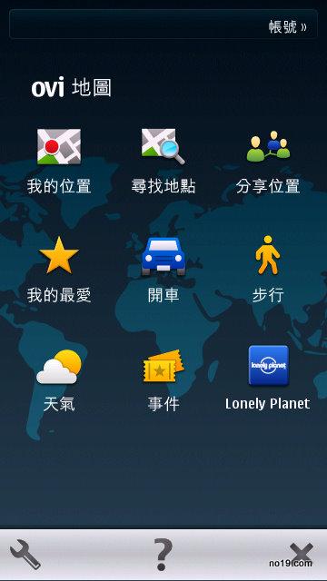 ovi 地圖 - Screenshot0062