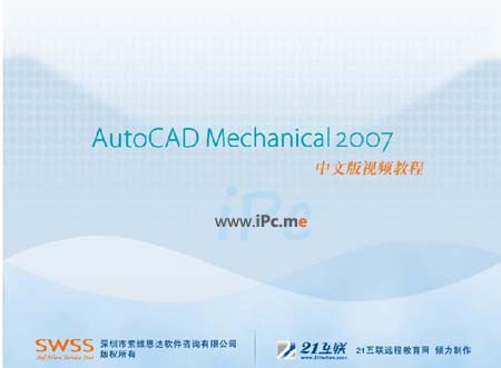 AutoCad Mechanical 2007