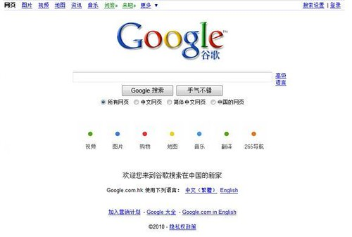 Google Hong Kong|谷歌香港