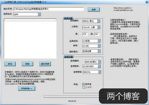 目前國內唯一免費的飛速3GP格式轉換器下載(支持多種主流格式) | 愛軟客