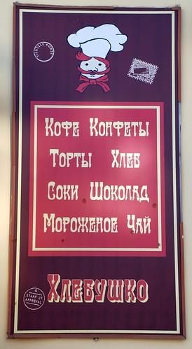 Хлебушко ©  akk_rus
