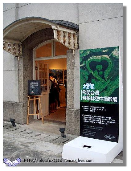 100417華山創意文化園區02_齊柏林空中攝影展