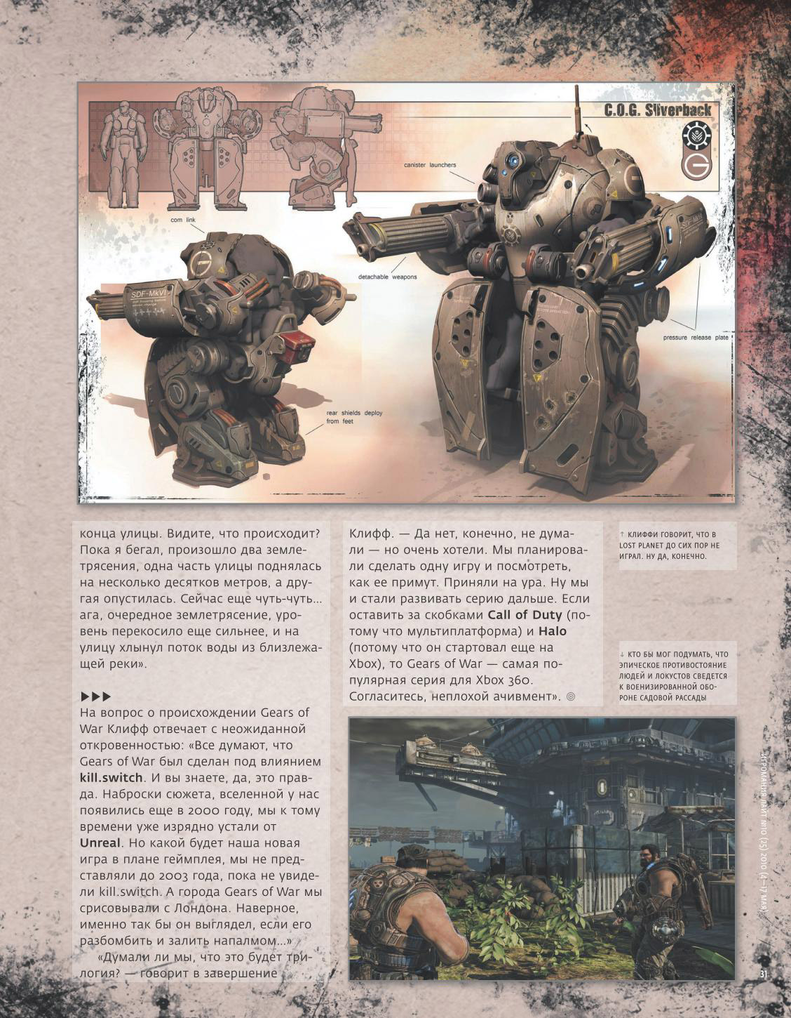 gears of war 3 scan8