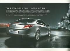 Chinese Buick Regal