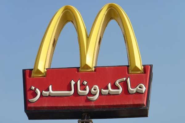 iraq-mcdonalds