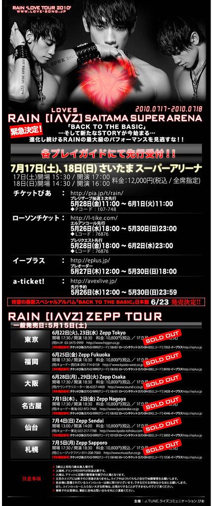 Love Tour JP