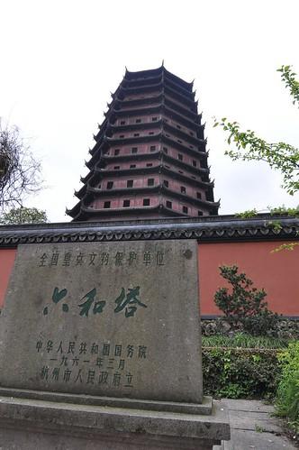 Liu He Pagoda