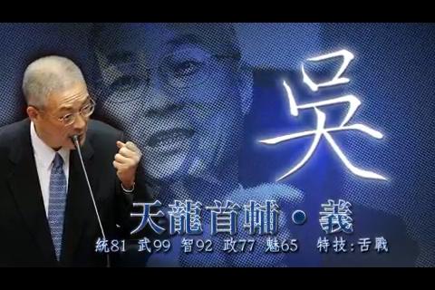 英金吳立-陰莖無力國民黨四大天王-吳敦義