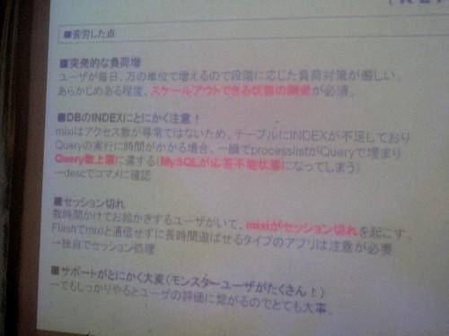 20091210_swp 010