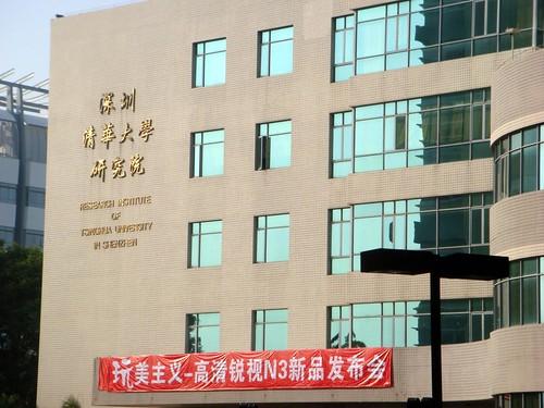 深圳軟件園