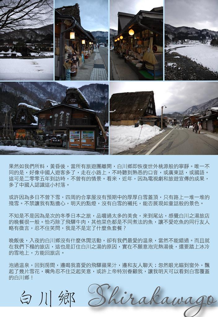 再訪世外桃源白川鄉_02