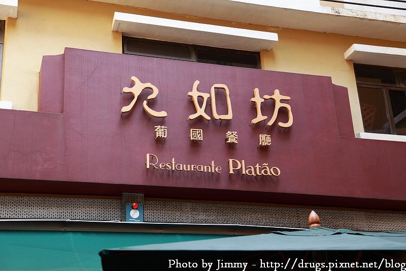 澳門 美食 九如坊 葡國餐廳