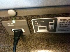 N700系の電源
