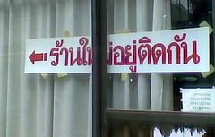 שלט בתאית על המכולת התאילנדית בכרם התימנים