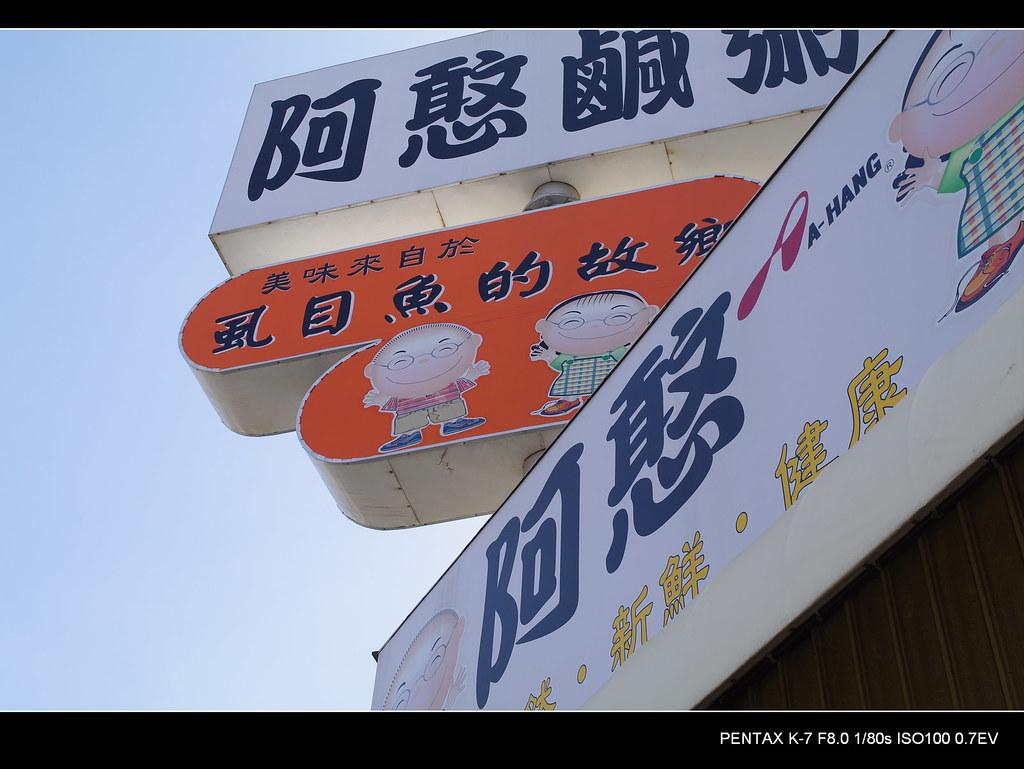 台南 阿憨鹹粥 真好吃
