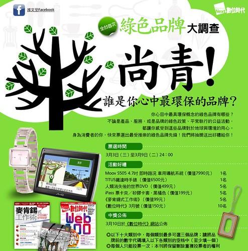 綠色品牌活動頁