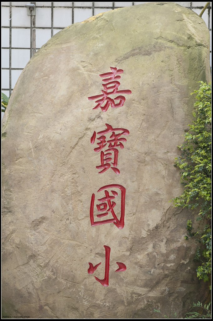 990321-嘉寶國小(18禁慎入)