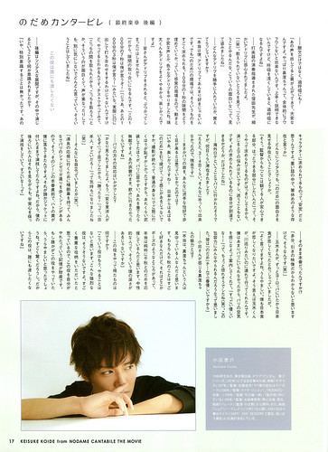 日本映画magazine vol13-p17