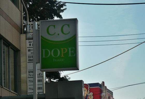 Dope store? good lord and I thought Kyoto was a classy establishment!